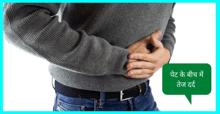 पेट में तेज दर्द हो तो क्या करें ? और दर्द से छुटकारा पाने के11 घरेलू उपाय