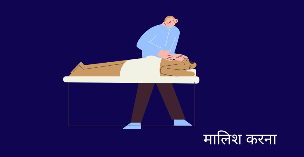 जोड़ों और घुटनों का दर्द के कारण और इनका देसी इलाज क्या है?