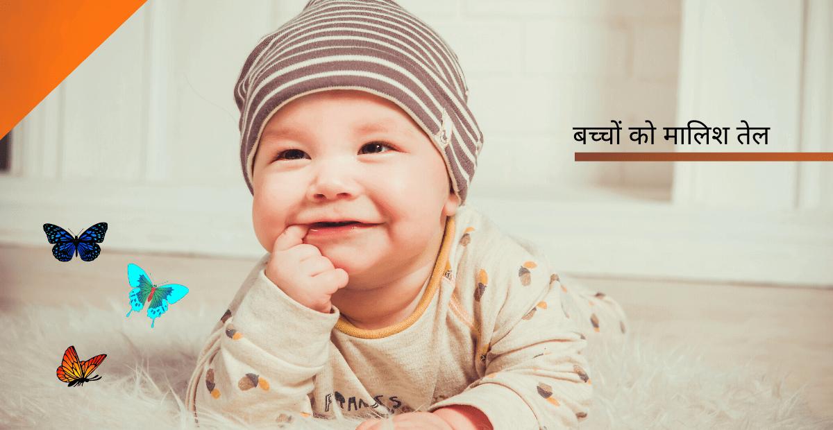 दुबले बच्चे का वजन कैसे बढ़ाए ? 3 best उपाय दुबले बच्चे का बढ़ाने का