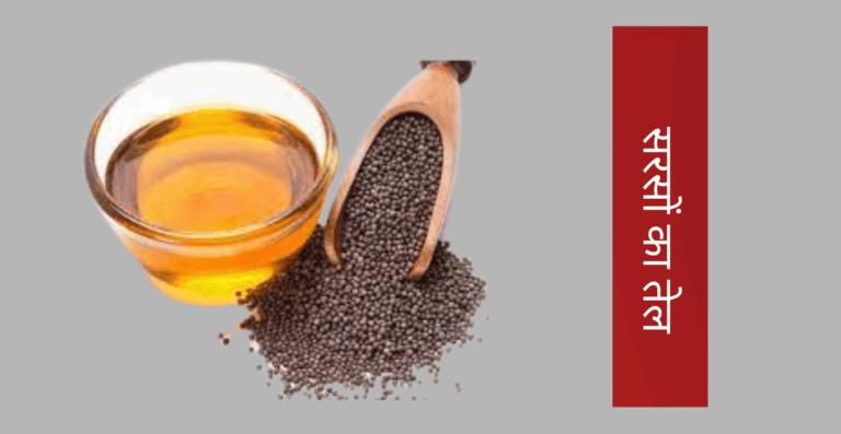 सरसों का तेल स्वास्थ्य के लिए कितना लाभदायक है सरसों के तेल के बेहतर फायदे और नुकसान