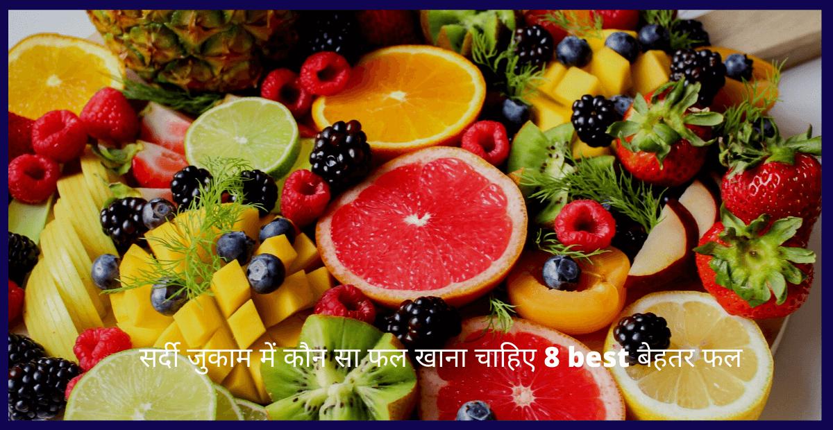 सर्दी जुकाम में कौन सा फल खाना चाहिए 8 best बेहतर फल