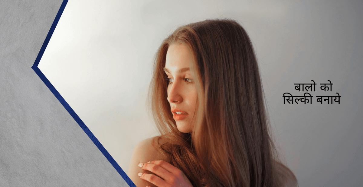 बाल झड़ने से कैसे रोकेंऔर बाल सिल्की करने के लिए घरेलू उपाय