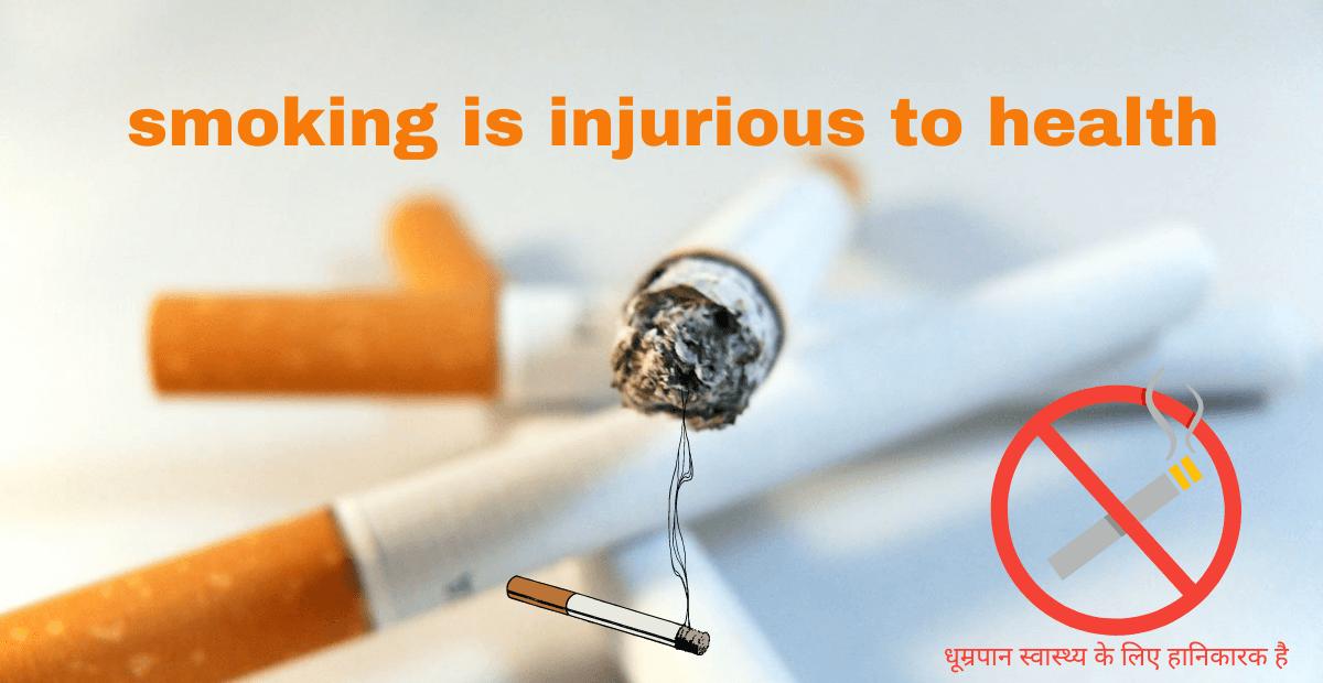 स्मोकिंग इज इंजूरियस टू हेल्थ इन हिंदी | Smoking is injurious to health in Hindi