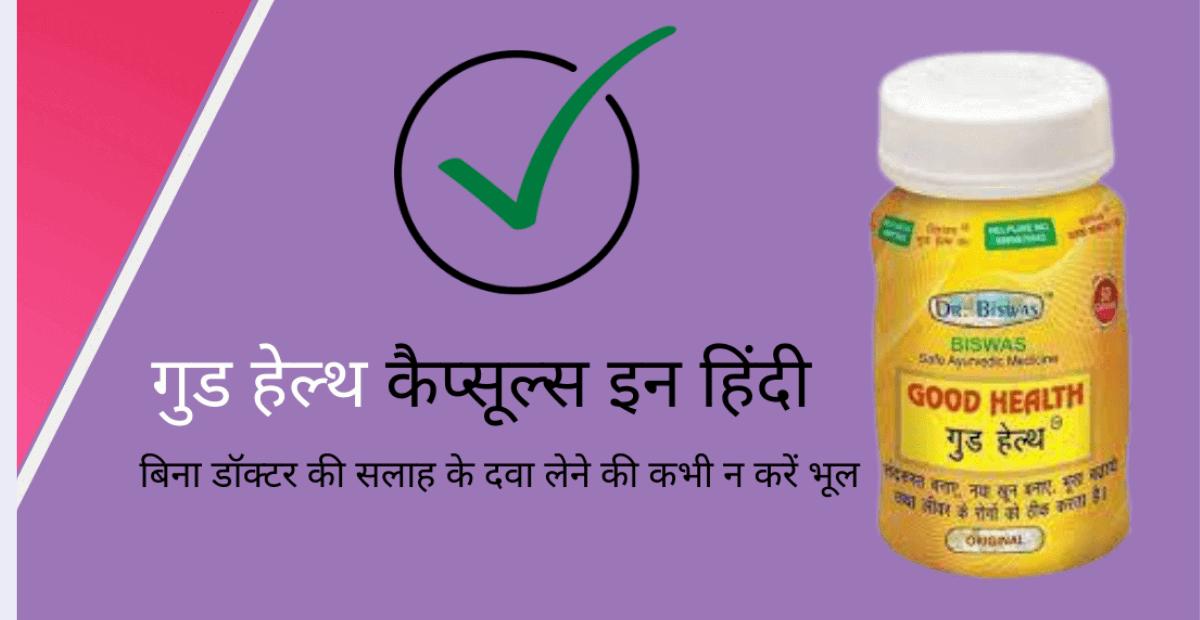 Good health capsule side effects in hindi   गुड हेल्थ कैप्सूल साइड इफेक्ट्स इन हिंदी