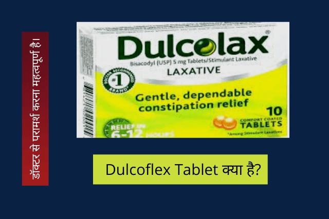 Dulcoflex Tablet क्या है? उपयोग फायदे दुष्प्रभाव price हैं