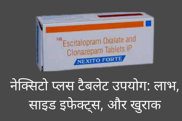 Nexito Plus Tablet in Hindi|Nexito Plus : नेक्सिटो प्लस क्या है?