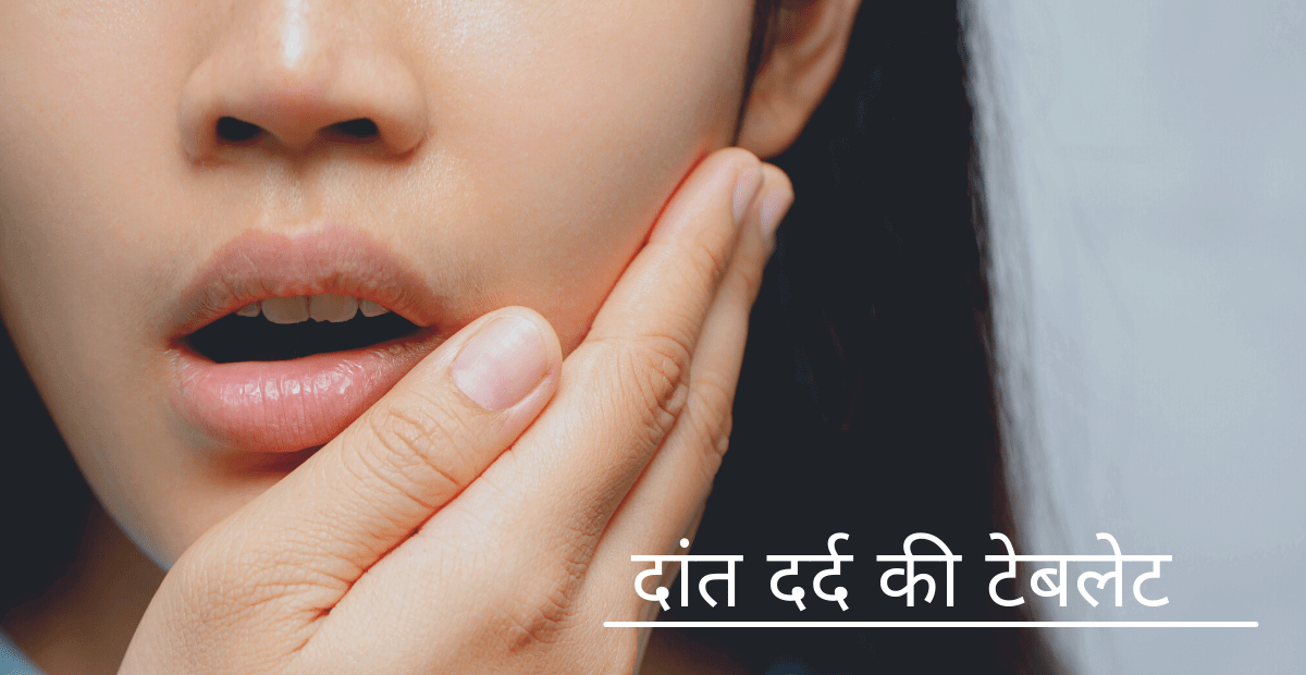 दांत दर्द की टेबलेट नाम लिस्ट Dant Dard Ki Tablet Name List in Hindi