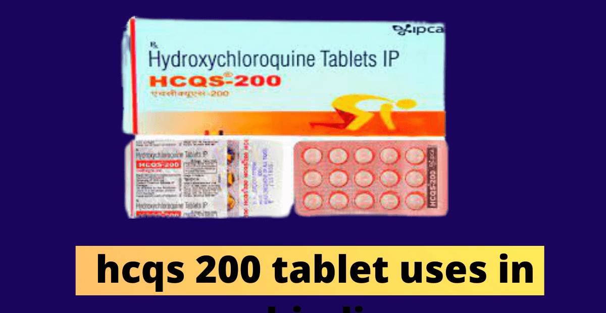 hcqs 200 tablet uses in hindi