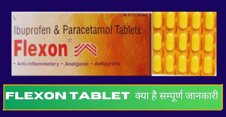 flexon tablet क्या है सम्पूर्ण जानकारी उपचारखुराक कीमत दुष्प्रभाव