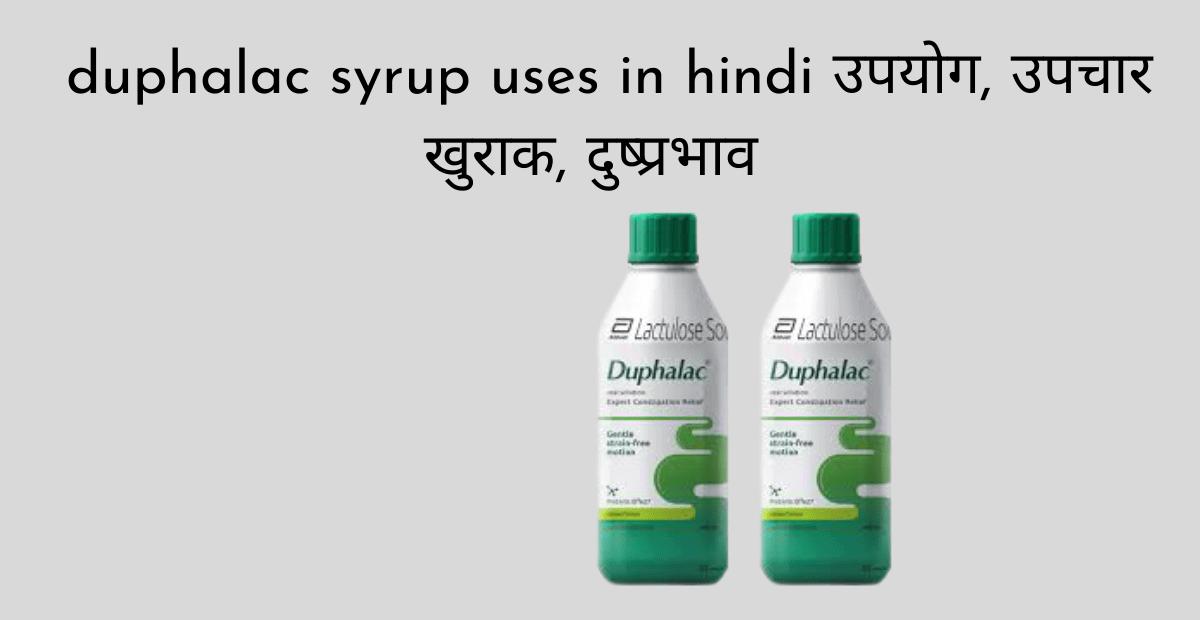 duphalac syrup uses in hindi उपयोग, उपचार खुराक, दुष्प्रभाव