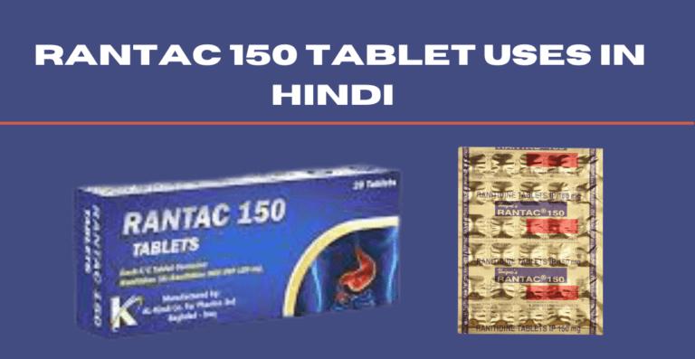 rantac 150 tablet uses in hindi